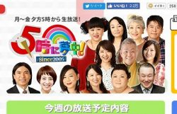 Copyright(c) Tokyo Metropolitan Television Broadcasting Corp.