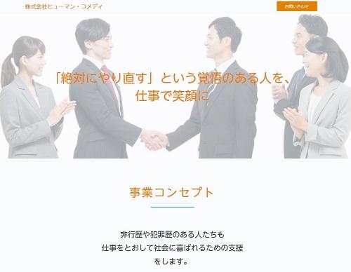 企業サイトより(スクリーンショット)