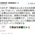 小野田議員のツイッター
