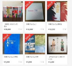 4月28日時点で複数の卒業アルバムが出品されている。