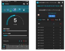 「SWAG」のアプリ画像。メソッドのリリースより