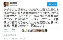 小田嶋さんのツイッター