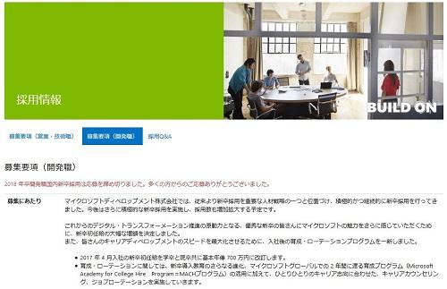 入社1年目から年収700万円