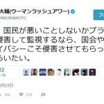 村本大輔さんのツイート