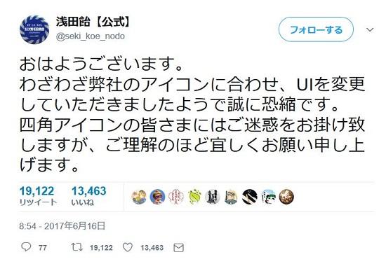 浅田飴【公式】のツイッターアカウント