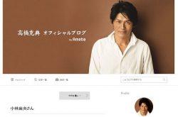 高橋克典さんのオフィシャルブログ