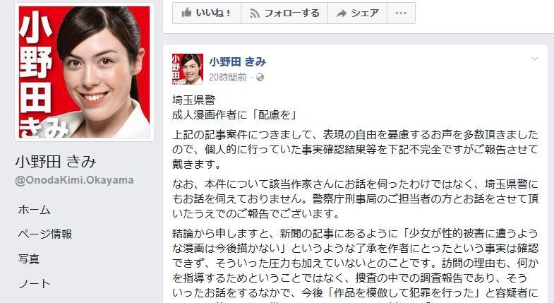 小野田きみ氏のFacebook