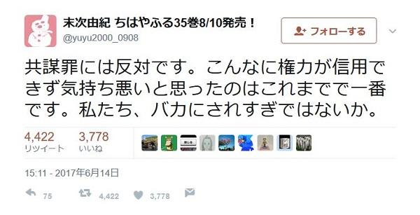 末次由紀さんのツイート