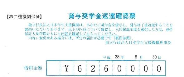 確認票の一部(1)