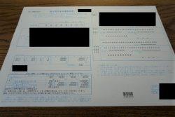 柏木さんの「貸与奨学金返還確認票」(一部画像を加工しています。)