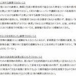 守る会の主張の詳細(プレスリリースより)