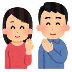 既婚者と未婚者は友達でいられない?