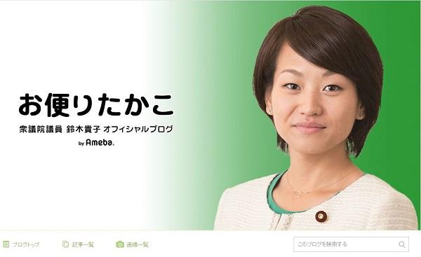 鈴木氏のブログ
