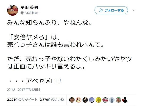 星田英利さんのツイート