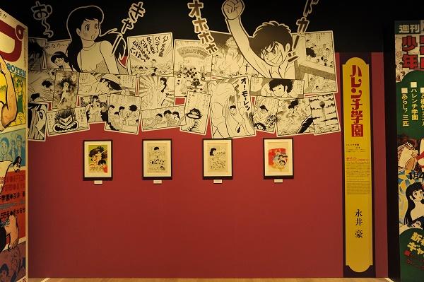 「週刊少年ジャンプ展VOL.1」における「ハレンチ学園」の展示 (c)2017 Go Nagai/Dynamic Production