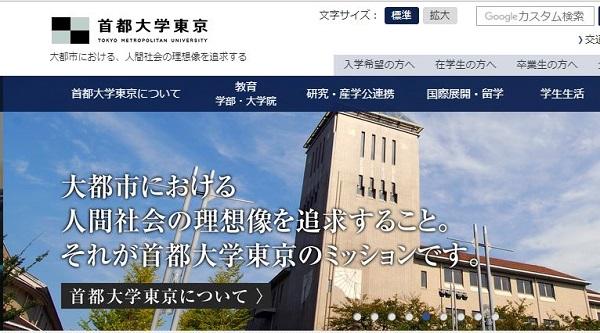 画像は首都大学東京ホームページから