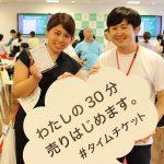 「専属モーニングコール」チケットを発行している山口さん(左)と、サービス責任者の山本氏(右)