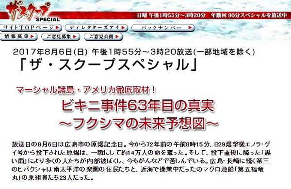8月1日14時時点ではあった「フクシマの未来予想図」の記載(画像は番組ホームページより)