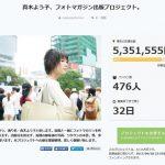 「真木よう子、フォトマガジン出版プロジェクト。」のページ