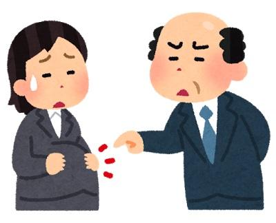 「マタハラ野郎」が日本を滅ぼす。