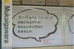 向河原駅ホームの掲示広告「あの先端メーカー」とはどこを指すのでしょう
