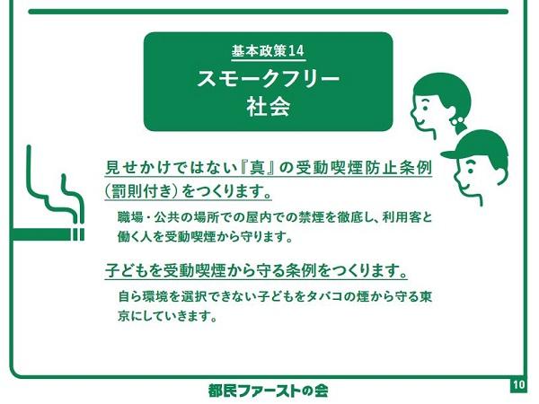 政策パンフレットにも受動喫煙対策は明記されている。