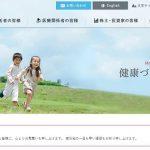 ゼリア新薬工業の企業サイト