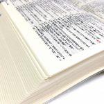 1995年から実施している「国語に関する世論調査」