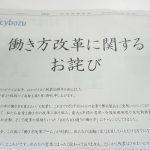 日本経済新聞に掲載された広告