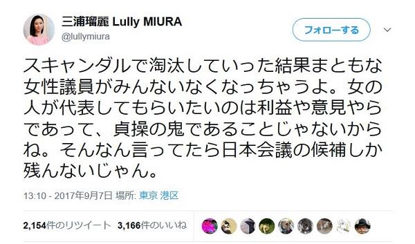 三浦瑠璃さんのツイート