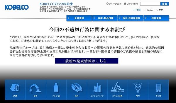 今後、神戸製鋼はどうなるのだろう?
