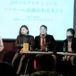 左から、司会の今井さん(ツドイ)、枡野さん、熊村さん、曽和さん、中川さん