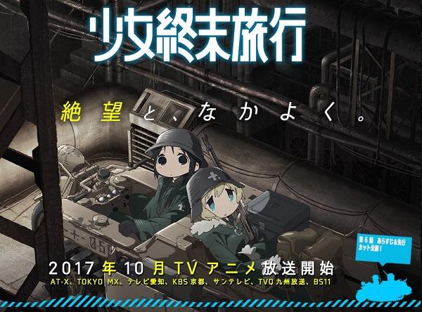 (c) つくみず・新潮社/「少女終末旅行」製作委員会