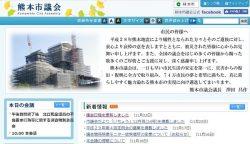 画像は熊本市議会の公式ページ