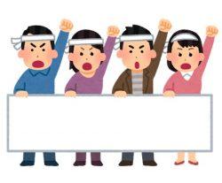日本ではあまり発生しないストライキ