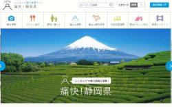 画像は静岡県のサイトより。