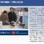ワールドビジネスサテライト(テレビ東京)の公式サイトより