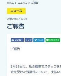 三田紀房さんの公式サイトに掲載された「ご報告」