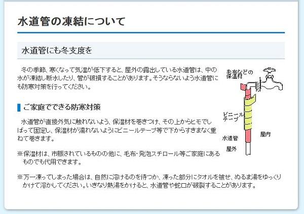 東京都水道局では注意を呼び掛けている。