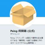 質問箱のツイッターアカウント画像