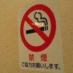 禁煙化、どこまで進むのでしょうか。