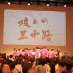 三十路祭りが2月11日に開催された。