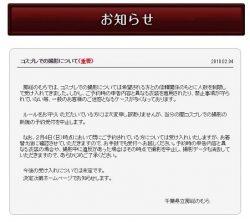公式サイトに掲載されたお知らせ。画像はサイトより。