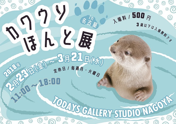 名古屋・東京で開催!