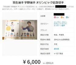 2シート合わせて6000円の出品