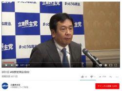 立憲民主党のユーチューブ公式チャンネルより