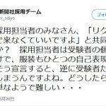 朝日新聞社採用チームのツイート