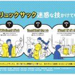 画像はJR西日本のプレスリリースより。