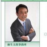 画像は麻生太郎氏のホームページのキャプチャ
