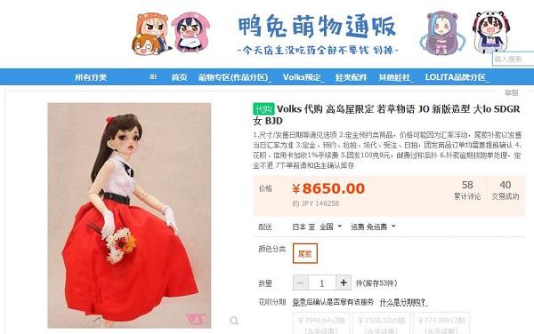 中国のショッピングサイトにすでに出品されている模様